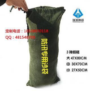 河南帆布防汛专用沙袋批发价格-帆布防汛专用沙袋订做价格