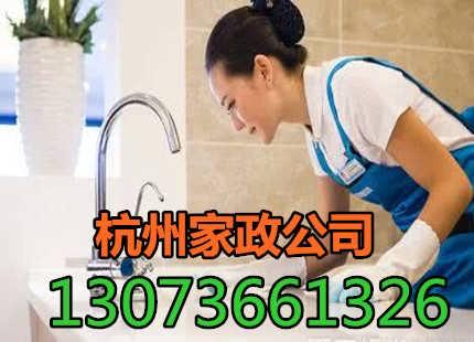 杭州拱苑小区附近钟点工公司电话,家庭装修保洁怎么做?-杭州城西家政公司推荐
