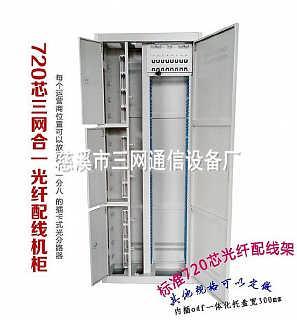 三网合一ODF光纤机柜