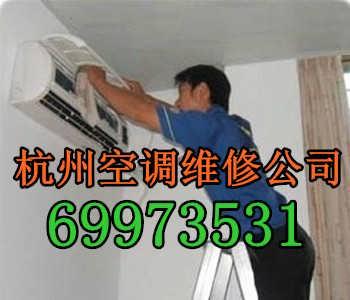 杭州龙湖滟澜山澜轩附近空调拆装公司电话,空调拆装的方法和步骤。
