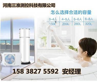 保定空气能热水器批发市场在哪儿-河南三准测控科技公司