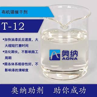 有机锡催干剂T-12