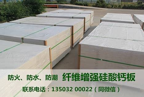硅酸钙板厂家 A级防火材料