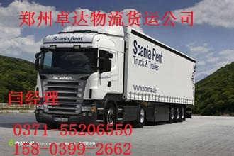 郑州到漯河的物流直达搬家公司