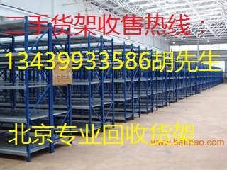 北京二手货架回收,北京二手货架出售