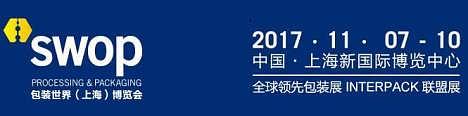 2018上海箱包展