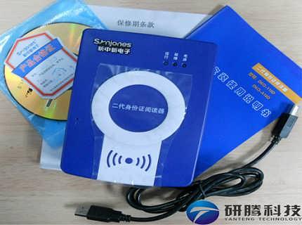 新中新身份证读取器 二代身份证信息采集验证设备