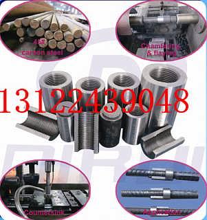 钢筋直螺纹连接套筒|钢筋套筒|直螺纹套筒|钢筋接头|直螺纹接头|钢筋连接套筒