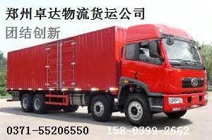 郑州到三门峡的专业搬家托运公司