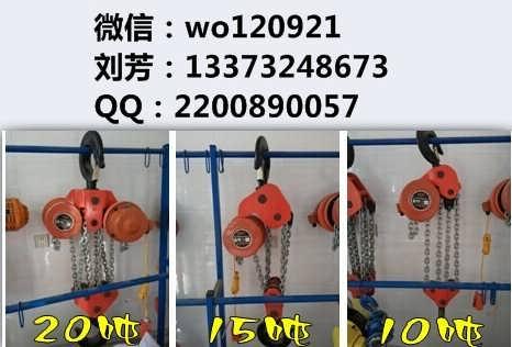 爬架环链电动提升机价格10吨20吨3米