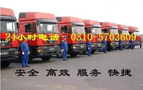 邯郸到漯河的物流公司[欢迎您]