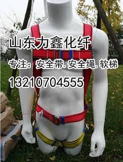 电工安全带 围杆式安全腰带