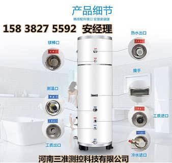 河北空气能热水器新品-河南三准测控科技公司