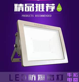 BAD808LED防爆灯 LED防爆灯-宜兴市华宏电器制造有限公司销售