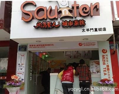 闲荡茶人奶茶加盟介绍-杭州择食记餐饮管理有限公司