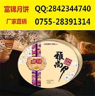 深圳市员工福利月饼批发报价 努力给您一个寄托深情的好饼-东莞富锦食品有限公司