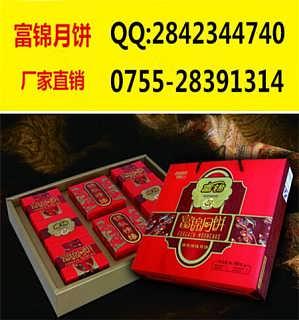 深圳市蛋黄月饼批发公司 努力给您一个寄托深情的好饼-东莞富锦食品有限公司
