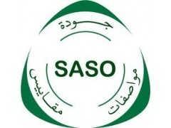 广州榨汁机搅拌机沙特SASO认证在哪里可以办理