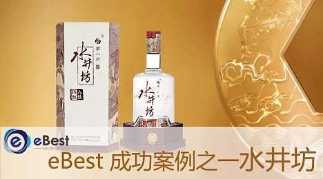 eBest SFA快销行业销售管理系统-水井坊