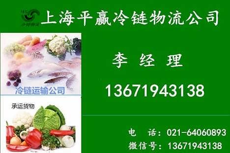 咸阳到白银冷藏运输保鲜保鲜物流-上海平赢物流有限公司