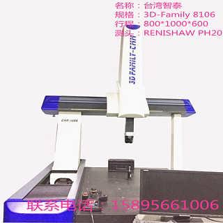 低价转让智泰3D Family三坐标测量机-昆山科德三测量仪器有限公司