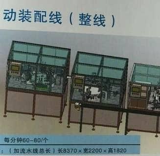 东莞三缘专业生产圆柱电池全自动装配线
