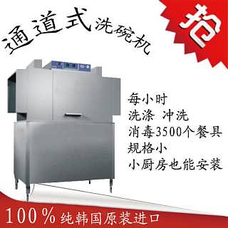 梦之手韩国进口洗碗机商用洗碗机自动洗碗机