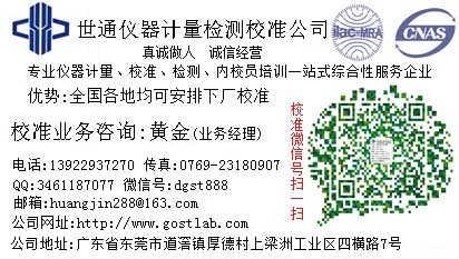 石狮市仪器校准 计量校正 设备校验 计量检测公司-东莞市世通仪器检测服务有限公司业务部