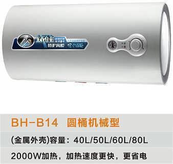 顺德电热水器厂家-皇牌电器(深圳)有限公司