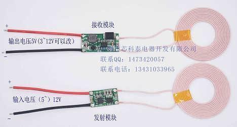 芯科泰供应5V2A超大电流无线充电模块 无线供电模块 无线充电模块-深圳市芯科泰电器开发有限公司