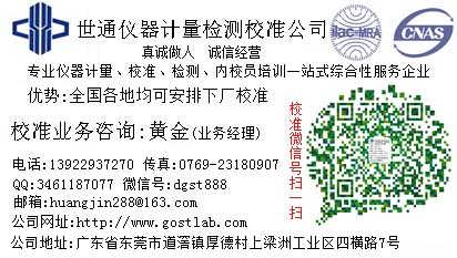香港计量设备校验公司 仪器检定校正机构 检测仪器校准单位-东莞市世通仪器检测服务有限公司业务部