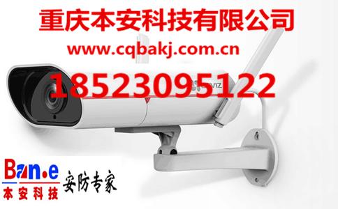 监控系统工程,重庆监控系统工程,本安科技安防专家为您服务-重庆本安科技发展有限公司