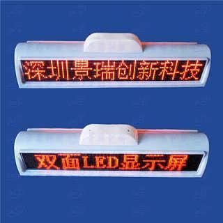 全彩出租车LED顶灯屏,出租车LED电子屏安装