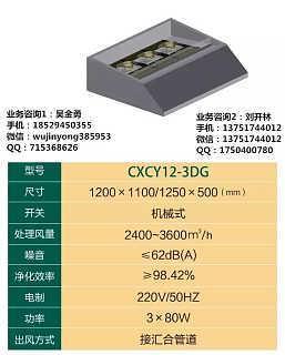 广州烟道设备批发价格 全自动高效净化器-广州盛康环保工程有限公司