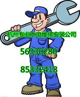 杭州浙大新村附近水电维修中心电话,专业水电维修报价