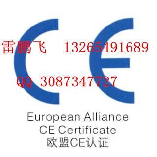 组合音响CE认证高清机顶盒IEC60065标准报告快捷权威
