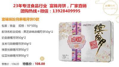 深圳市广式月饼品牌团购 制作精细更美味