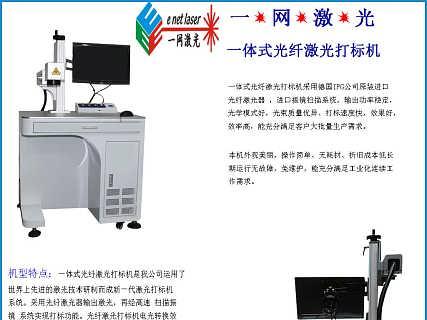 玉环光纤激光打标机免费维护.温岭工具激光打标机维修.洁具激光打标机低价-台州一网激光设备有限公司
