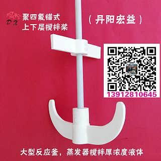 聚四氟乙烯搅拌桨,耐磨搅拌桨,实验室用搅拌桨-丹阳宏益生产厂家-丹阳市宏益精密仪器厂