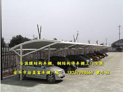 赣州市小区停车棚、鹰潭充电桩膜结构雨棚造价-金华市金东区徐显富车篷加工厂