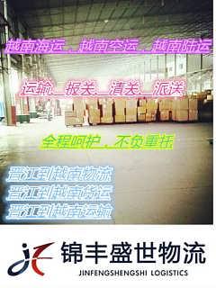 晋江到越南物流公司,晋江怎么发货到越南快速-深圳市锦丰盛世物流有限公司