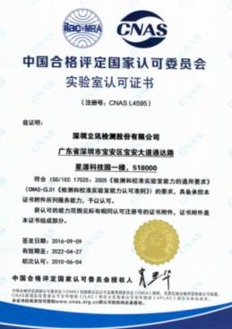 供应带摄像头MP4的CE,ROHS认证