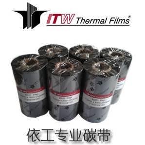 树脂碳带经销商,色带厂家价格-徐州瑞广信息科技有限公司