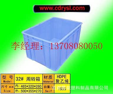 邛崃塑料周转箱邛崃塑胶箱