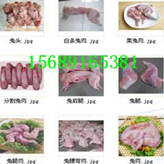 兔腿生产厂家