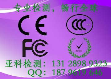 家庭影院CE认证FCC认证,质检报告