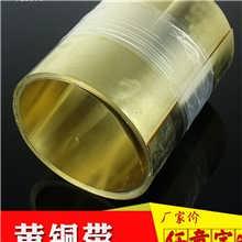 镀镍H65高精黄铜带 无铅黄铜带0.1 0.15mm