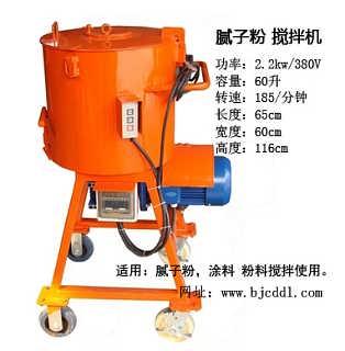 建筑机械腻子喷涂机搅拌机防水腻子粉搅拌机电动式搅拌涂料搅拌机