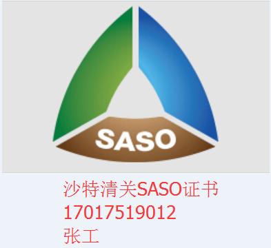 出口沙特产品SASO,肯尼亚PVOC,尼日利亚SONCAP