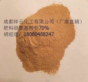 复合氨基酸粉70%